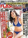 FLASH (フラッシュ) 2014年 7/1号 [雑誌]