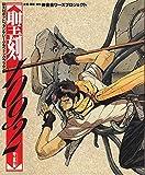 聖刻1092〈聖都編〉 (巨大ロボットファンタジーグラフィックブック)