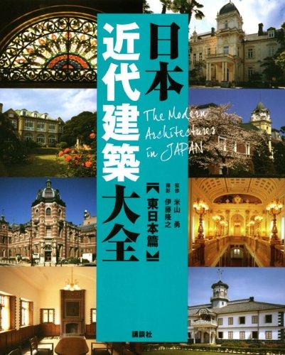 日本近代建築大全<東日本篇> -
