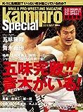 kamipro Special 2010 MAY