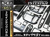 ステップワゴン RG1~4 14p インテリアパネル/カーボン 柄 3D