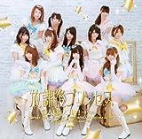 放課後プリンセス「宇宙一のクリスマス (2013-2014 version)」