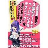 Amazon.co.jp: 小室友里先生が「3回のデートでベッドインするテクニック」を手取り足取り教えてくれるようです。 (スマートブックス) 電子書籍: 小室 友里: Kindleストア