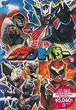 超星神 グランセイザー Vol.9[DVD]