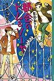 都会のトム&ソーヤ(13)《黒須島クローズド》 (YA! ENTERTAINMENT)