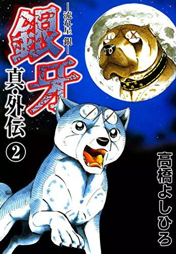 銀牙―流れ星 銀― 真・外伝 第2巻