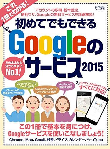 初めてでもできる Googleのサービス2015 (超トリセツ)