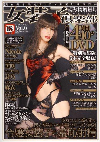 女装子倶楽部 vol.6 (SANWA MOOK)