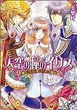 天空の瞳のイリス 騎士と王子と死にぞこないの聖女 (B\'s-LOG文庫)