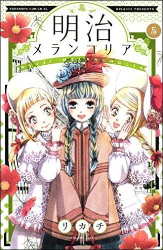 明治メランコリア(5) (BE・LOVEコミックス)