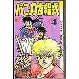 パニック方程式 4 (少年サンデーコミックス)