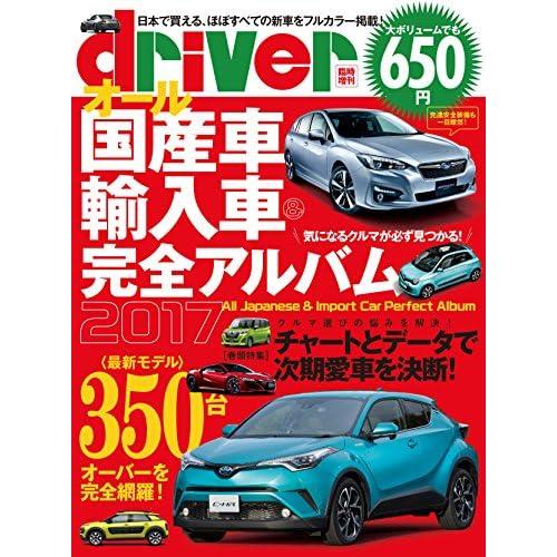 オール国産車&輸入車完全アルバム 2017 (ドライバー2017年1月号増刊)
