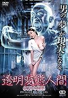 透明変態人間 60分の秘薬 [DVD]