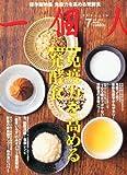 一個人 (いっこじん) 2012年 07月号 [雑誌]