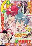 月刊 Asuka (アスカ) 2013年 04月号 [雑誌]