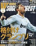 WORLD SOCCER DIGEST (ワールドサッカーダイジェスト) 2012年 2/16号 [雑誌]