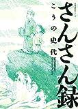 さんさん録 (双葉文庫名作シリーズ) (双葉文庫 こ 18-5 名作シリーズ)