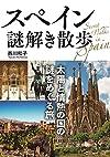 スペイン謎解き散歩 (中経の文庫)