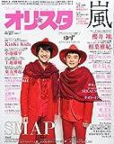 オリ☆スタ 2015年 4/27号