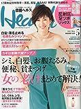 日経 Health (ヘルス)2015年5月号
