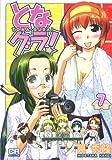 となグラ! 7 (CR COMICS)