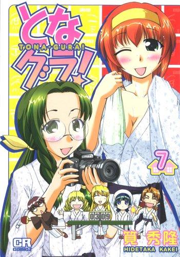 となグラ! 7 (7) (CR COMICS)