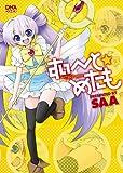 すい~と☆めたも (IDコミックス/REXコミックス) (IDコミックス DNAコミックス)