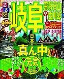 るるぶ岐阜 飛騨高山 白川郷'12 (国内シリーズ)