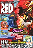 チャンピオン RED (レッド) 2011年 12月号 [雑誌]