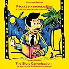 Rasskaz-kanonizatsiya: v pomosh izuchayushim russkiy yazik: The Story Canonisation: For Learners of the Russian Language [Russian Edition] Audiobook by Ignaty Dyakov Narrated by Ignaty Dyakov
