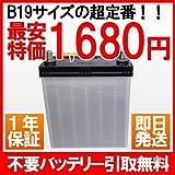 40B19L 高品質自動車バッテリー不要バッテリー送料無料引取リビルト再生