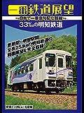 一番鉄道展望 明知鉄道 ?日本で一番急勾配な路線?
