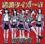 虎虎タイガー!! (初回限定盤A)(DVD付)