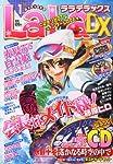 LaLa DX (ララ デラックス) 2011年 01月号 [雑誌]