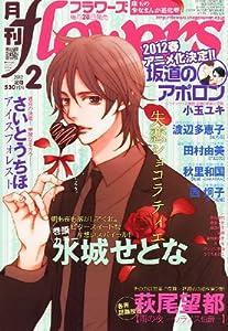 月刊 flowers (フラワーズ) 2012年 02月号 [雑誌]