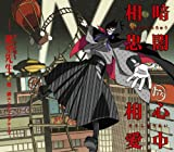 TVアニメ「懺・さよなら絶望先生」暗闇心中相思相愛