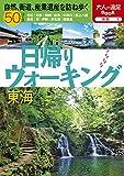 日帰りウォーキング 東海 (大人の遠足BOOK)