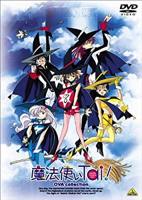 EMOTION the Best 魔法使いTai! OVA collection [DVD]