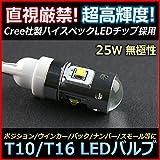 CREE XB-D チップ採用 T10/T16 LEDバルブ 25W フォレスターSF,SG,SH系