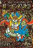 新装版 SDガンダム外伝 騎士ガンダム物語 キングガンダム編+円卓の騎士編 (KCデラックス コミッククリエイト)