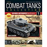 コンバットタンクコレクション 創刊号 (VI号戦車ティーガーE型(ドイツ1943年)) [分冊百科] (戦車付)