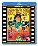 成龍祭 醒拳+ジャッキー拳スペシャル 日本劇場公開2本立セット[Blu-ray/ブルーレイ]