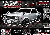 ハコスカGT-R 日産 SKYLINE GT-R 1/24 名車ラジコン