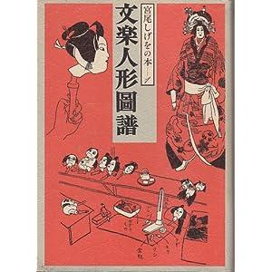 宮尾しげをの本〈1〉文楽人形図譜 (1984年)