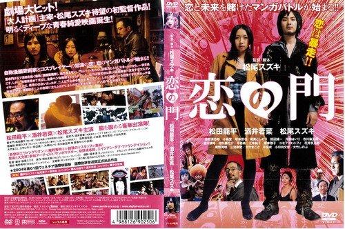 恋の門 [松田龍平/酒井若菜]  [DVD]