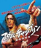 アダム・チャップリン 最・強・復・讐・者[Blu-ray/ブルーレイ]