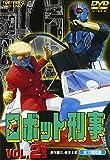 ロボット刑事 Vol.2[DVD]