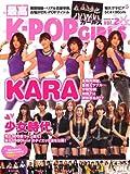 最高K-POPガールズ Vol.2