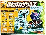 ほねほねザウルスホワイトパール 1個入り(食玩・ガム)