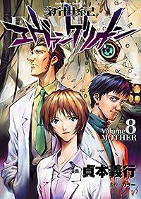 新世紀エヴァンゲリオン(8) 角川コミックス・エース